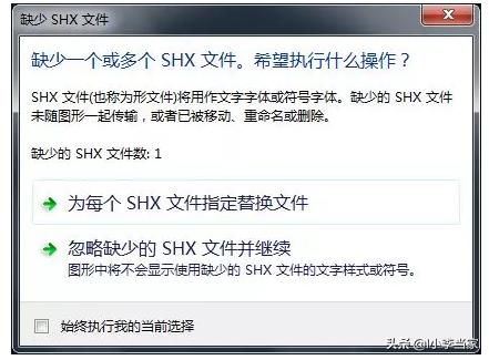 cad缺少shx文件怎么弄(shx文件如何打开 )插图(1)