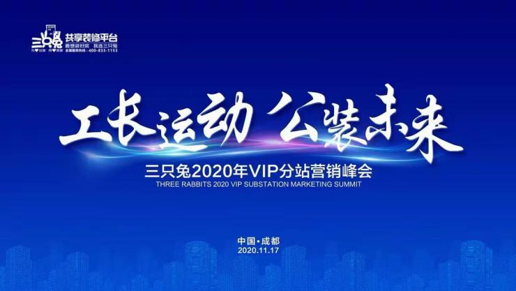 三只兔 工长运动公装未来VIP营销峰会在蓉盛大举办