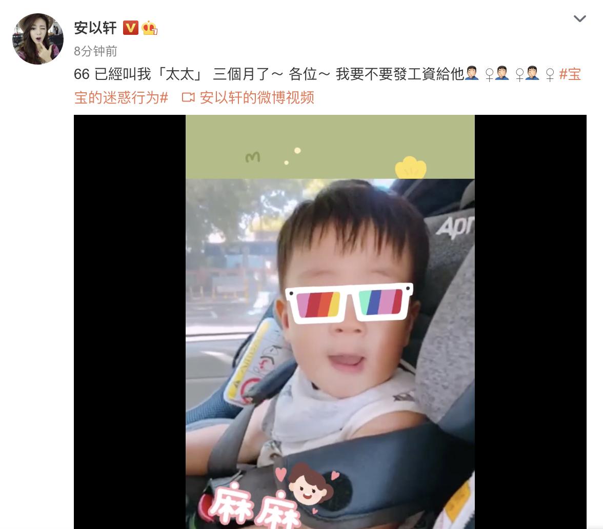 """安以轩被一岁儿子叫""""太太"""",拒绝喊妈妈,小奶音萌化了"""