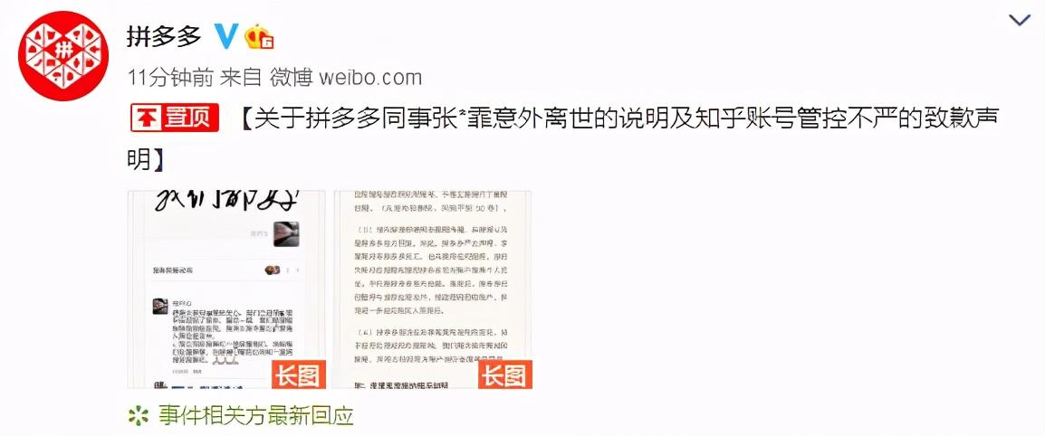 沪上知名电商回应22岁女员工半夜下班路上猝死