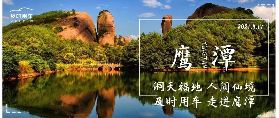 """洞天福地 人间仙境,及时用车走进""""中国铜都""""鹰潭"""