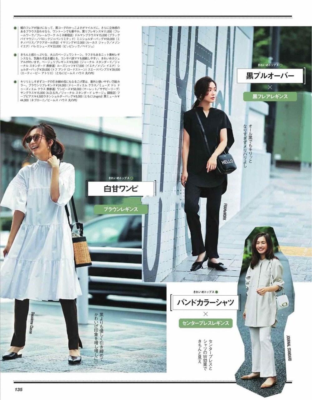 """为什么日本女生看起来又高又瘦?那是因为她们都爱""""廓形穿搭"""""""