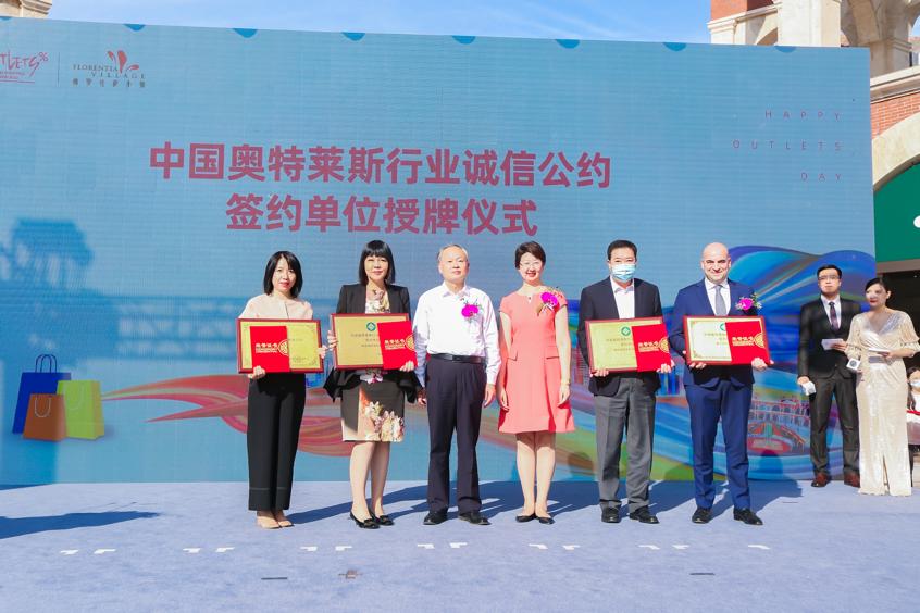 首届全国奥特莱斯时尚购物季在天津开幕 引爆实体商业消费大狂欢