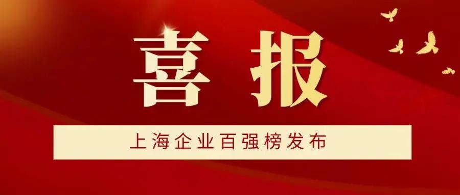 """卓尔智联旗下卓钢链荣获""""2021上海企业百强榜单""""多项殊荣"""