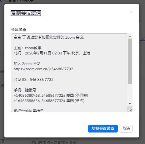 在线会议不稳定?手把手教你用ZOOM安排一场免费稳定的视频会议