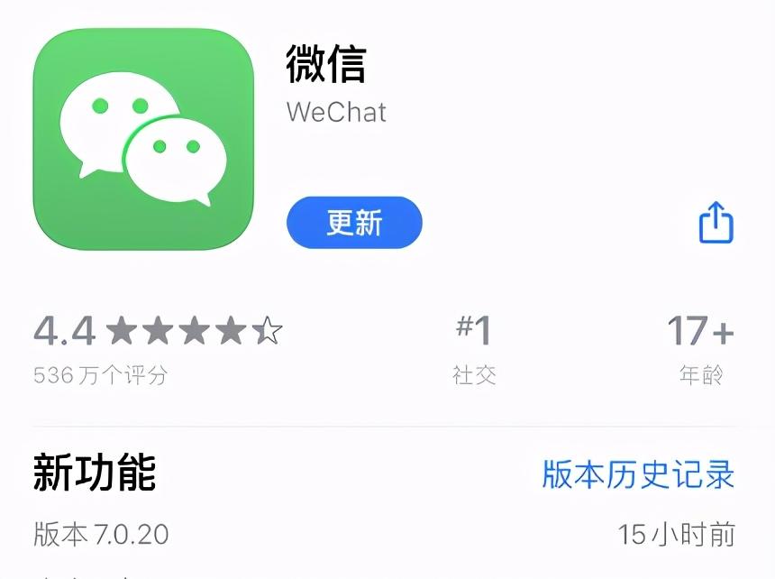 速更,iOS 微信 7.0.20 已出,苹果价格出BUG