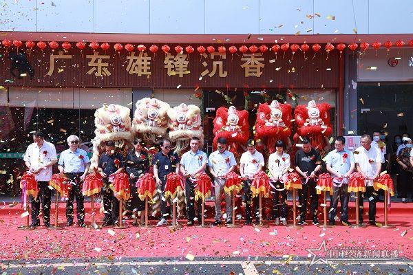 广州增城区雄峰康养基地项目启动