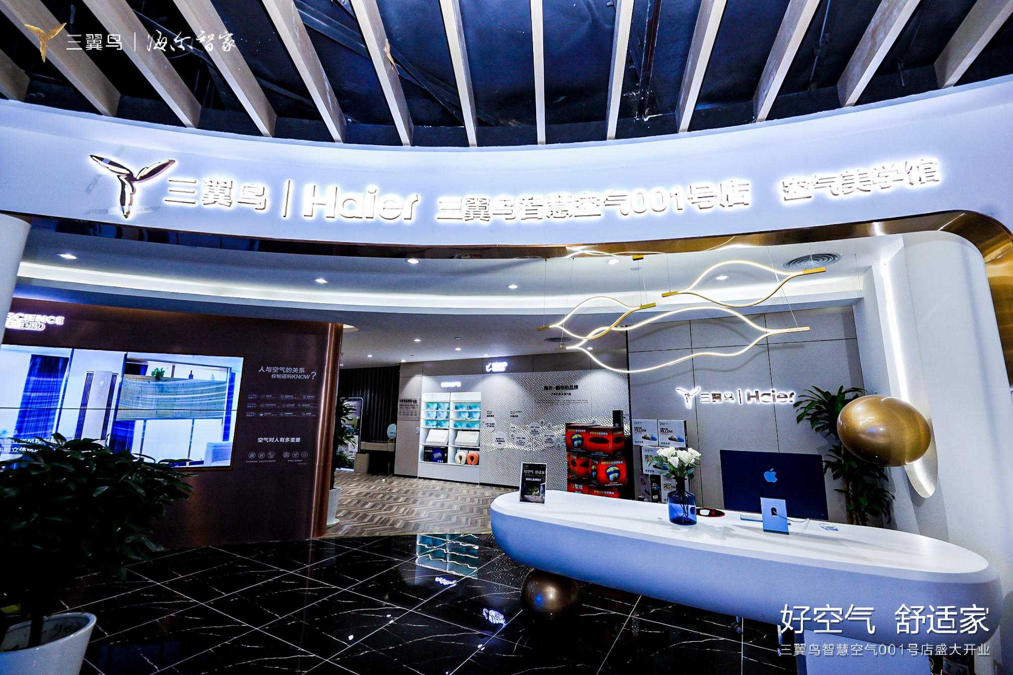家里每个房间都能定制空气!青岛三翼鸟智慧空气001号店开业