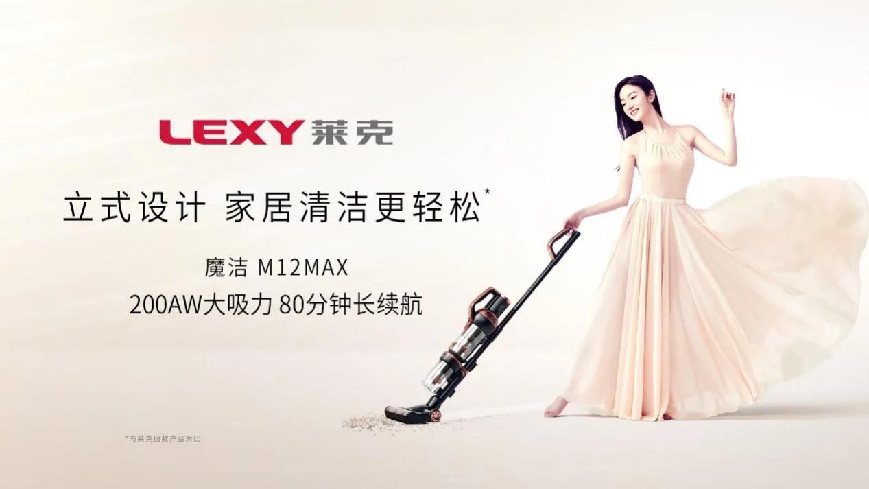 莱克M12 MAX,让清洁成为家居艺术