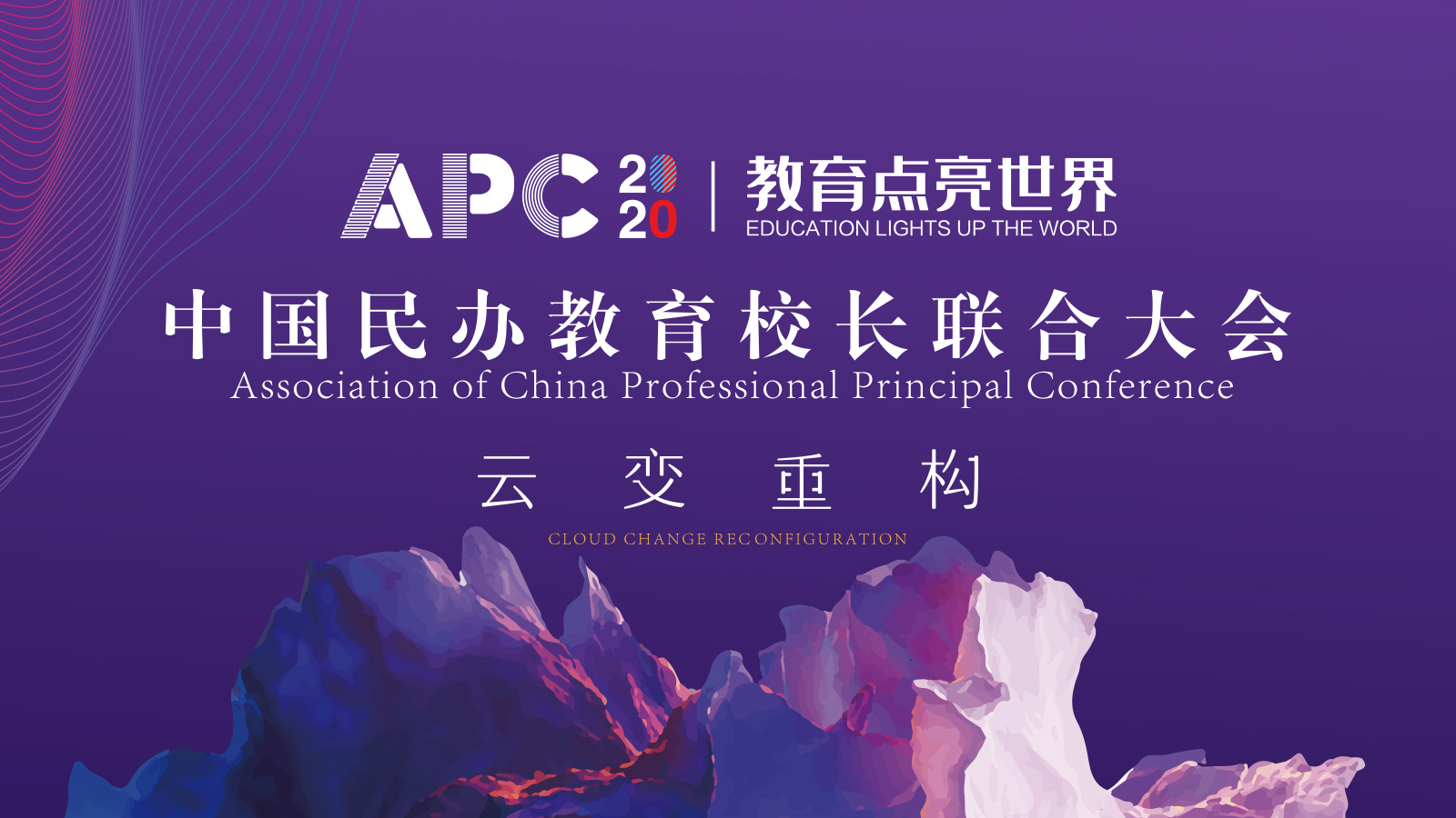 第四屆APC2020中國民辦教育校長聯合大會在南京開幕