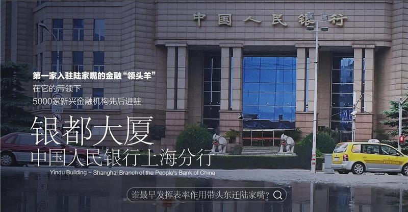 上海金融企业优先首选这些甲级办公楼