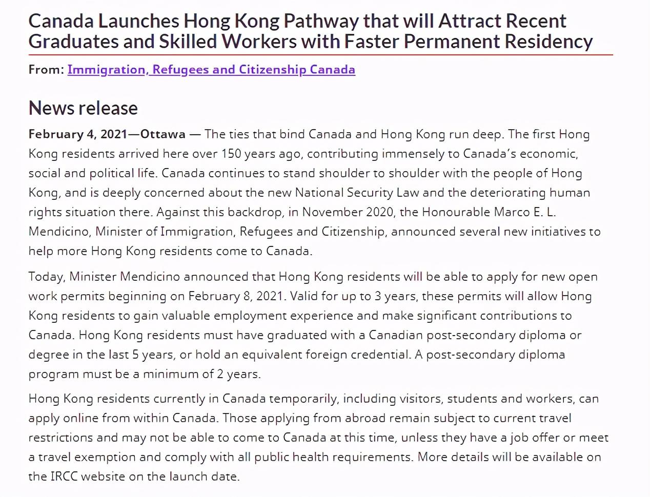 万众期待的香港人移民加拿大绿色通道今天起正式开放