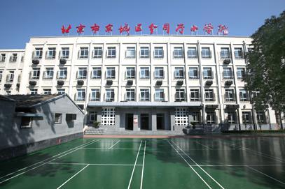 北京分司厅小学