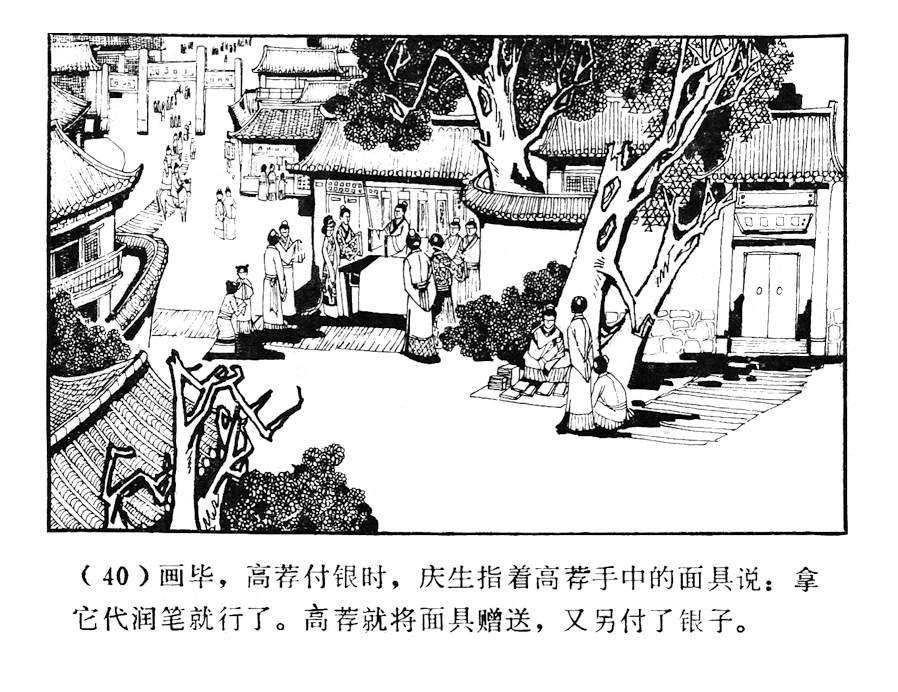 「怀旧戏曲连环画」错中错 1982年