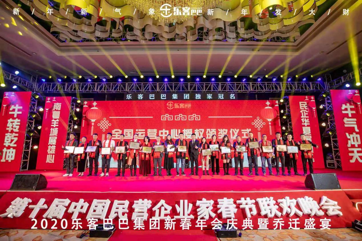《金家瓷业》第十届《中国民企春晚》成功举办