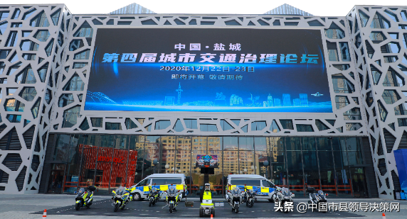 2020年中国·盐城第四届城市交通治理论坛盛大开幕