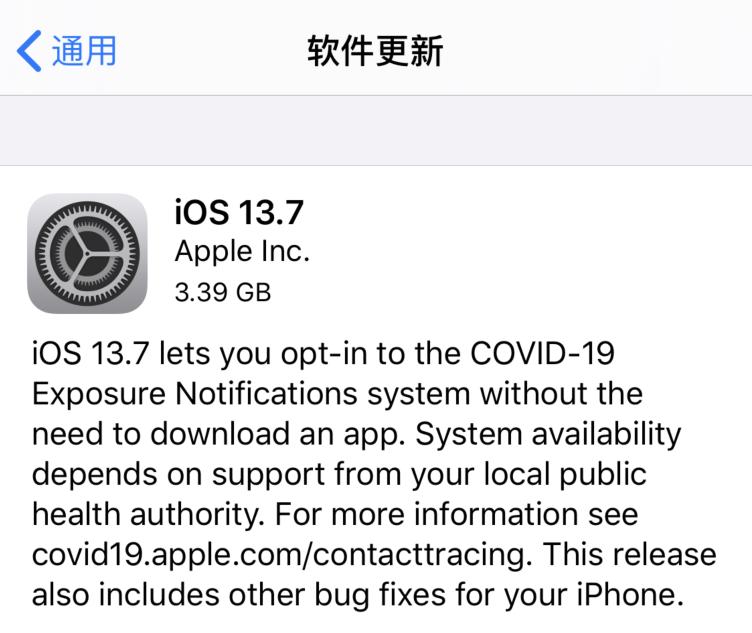 苹果发布iOS13.7测试版!原来13.6并非终结版