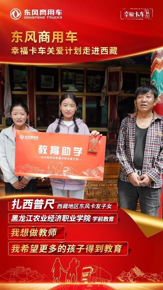 东风天龙关爱团队走进西藏:教育助学,圆梦西藏莘莘学子