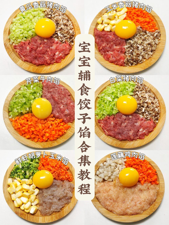 10m+宝宝辅食馄炖饺子,馅料荤素搭配