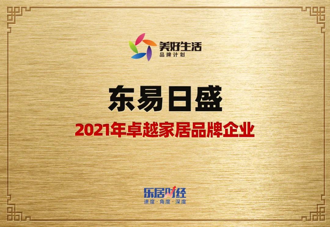 东易日盛荣膺:2021年卓越家居品牌企业,彰显龙头企业卓越实力