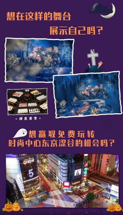 2020上海万圣节派对