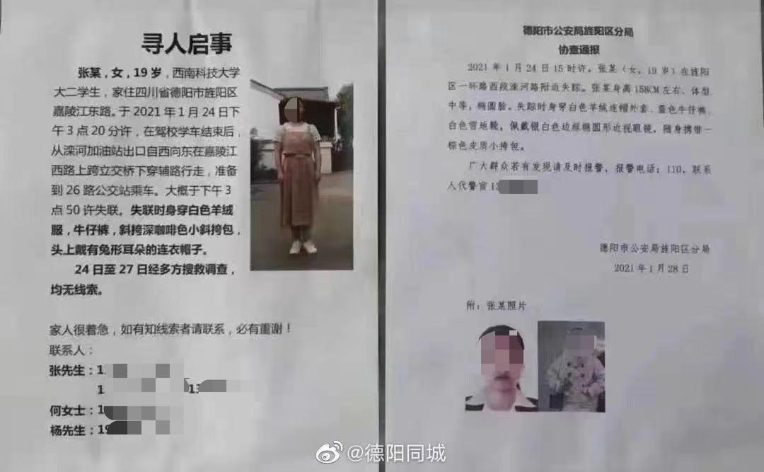 四川德阳19岁女孩从驾校归家路上失踪遗体已找到 家属:遗体距失踪地仅百米 案犯掩盖过痕迹