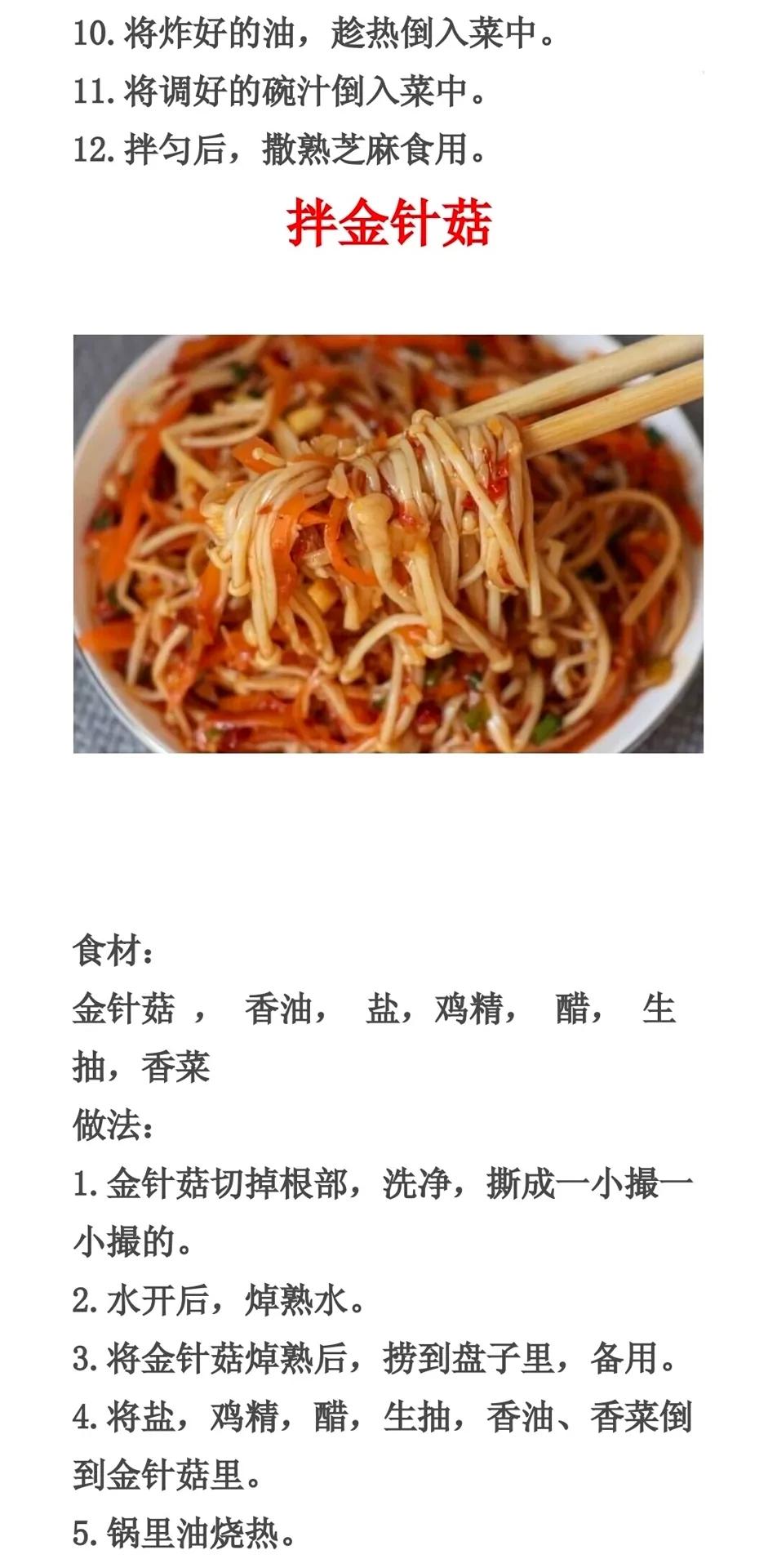 凉菜菜谱家常做法 美食做法 第12张