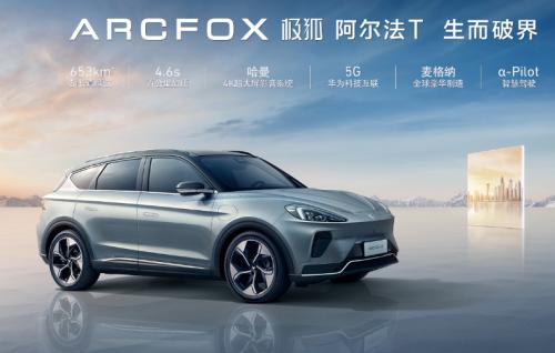 济南ARCFOX极狐中心落户济南