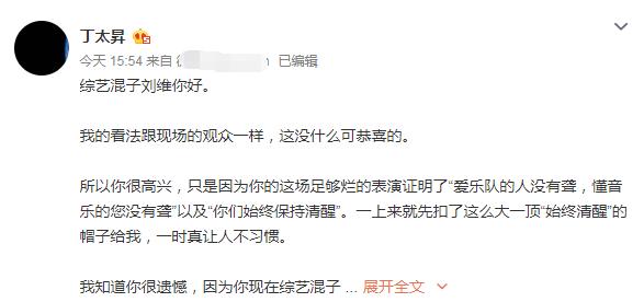"""刘维被批综艺混子背后,其实是""""综艺用工荒"""""""