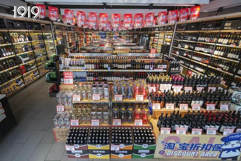 """1919:新零售""""独角兽""""赋能万亿酒饮市场"""