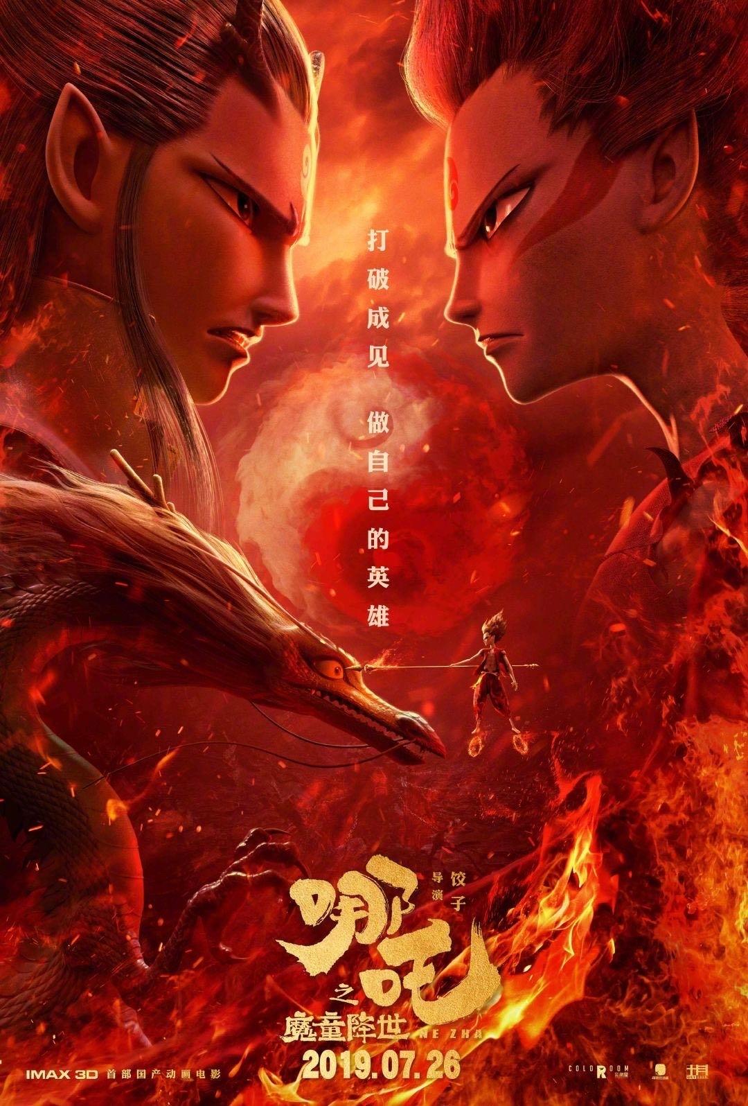 《姜子牙》票房超1.45亿,刷新中国动画电影首日票房纪录