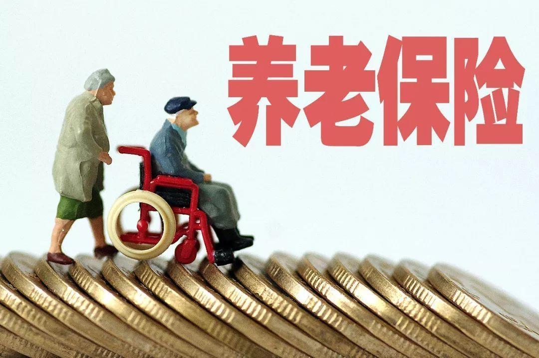 延迟退休板上钉钉?女性60岁、男性65岁?养老保险还值得交吗 第6张