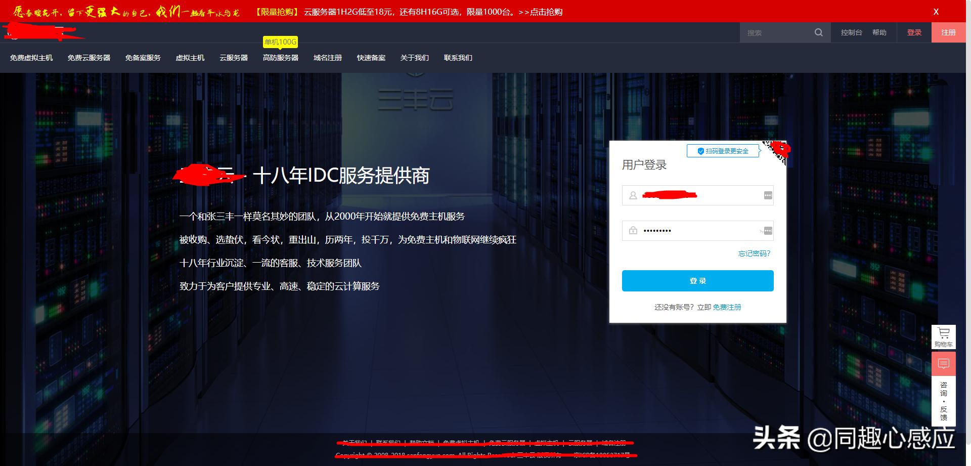 云服务器免费用还没有广告可以绑独立域名