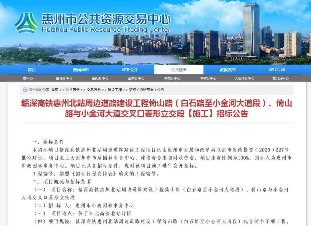 新增立交橋,雙向12車道!直通惠州北站又一主路即將開建