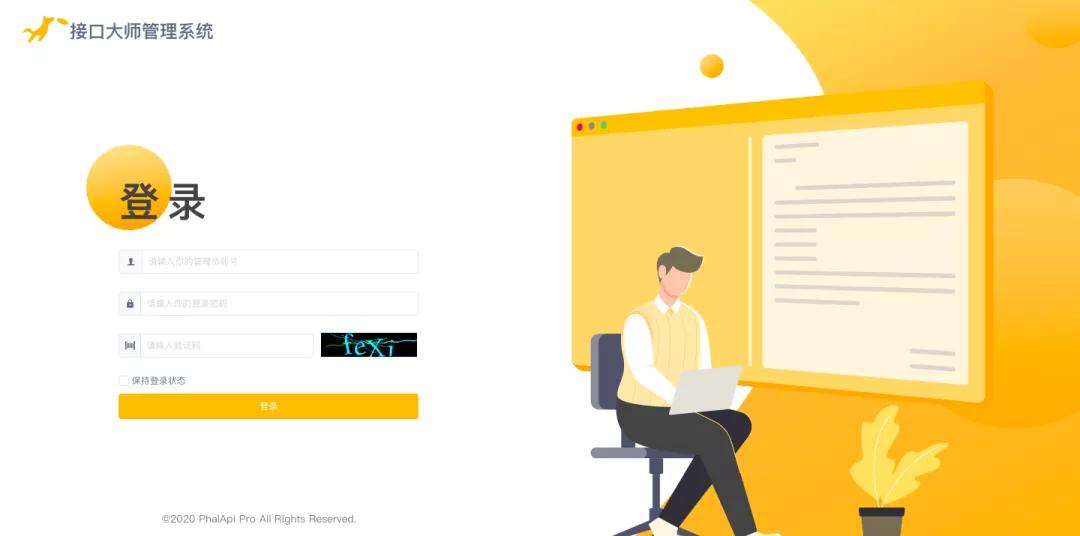 最快1天,搭建你的OpenAPI和开放平台