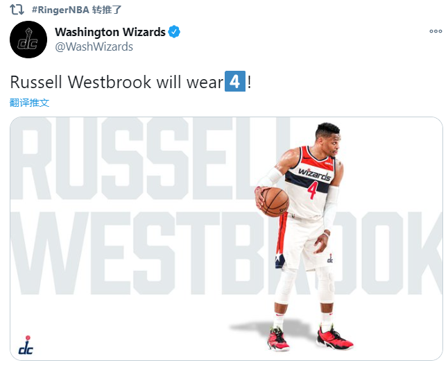 再見了0號威少!巫師官宣Westbrook新賽季的球衣號碼,將改穿4號開啟新征程!-黑特籃球-NBA新聞影音圖片分享社區