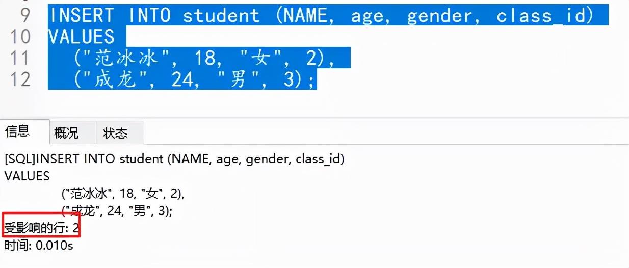 Mysql查询语句之连表查询和增删改查语句补充