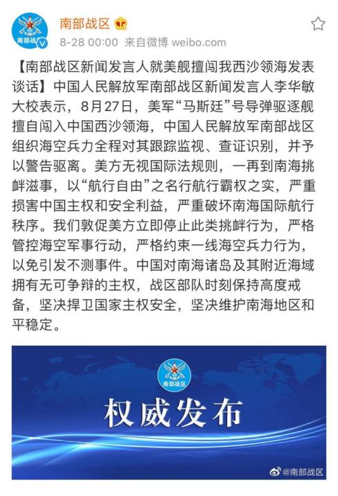 【8点见】美舰擅闯中国西沙 解放军警告驱离