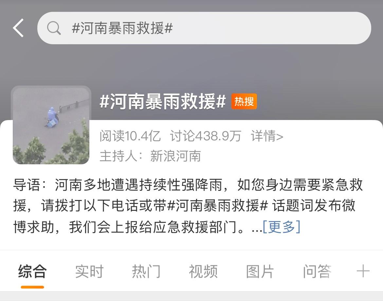 李玉刚向河南抗洪前线捐款