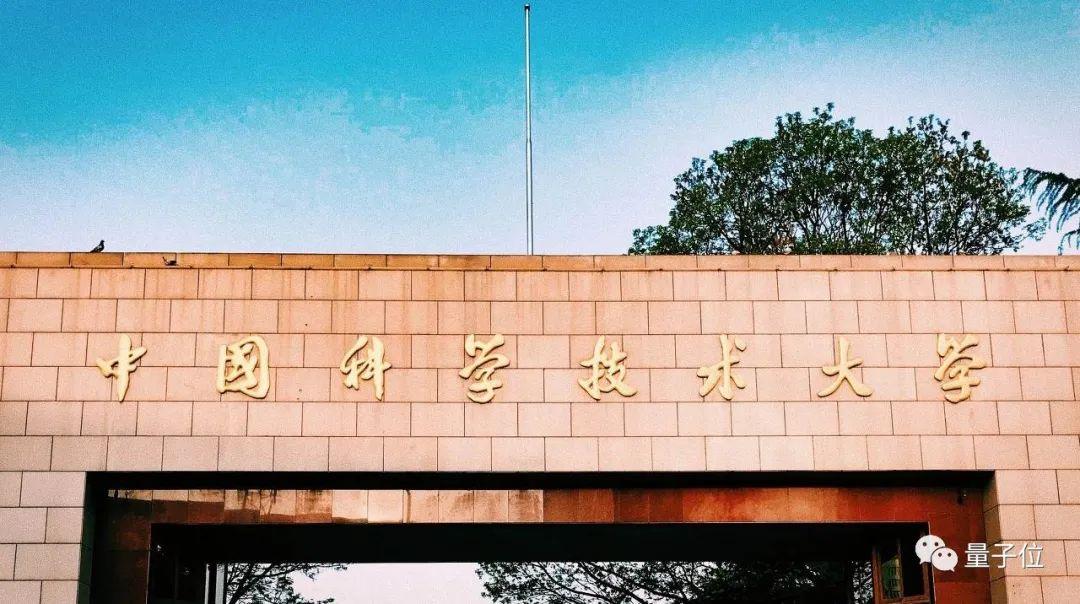 Nature认定:中国高校论学术,中科大无悬念第一