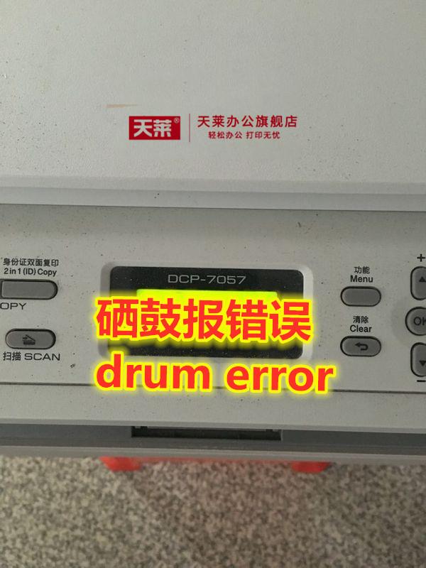 打印机有重影怎么消除(打印机打出的字有虚影)