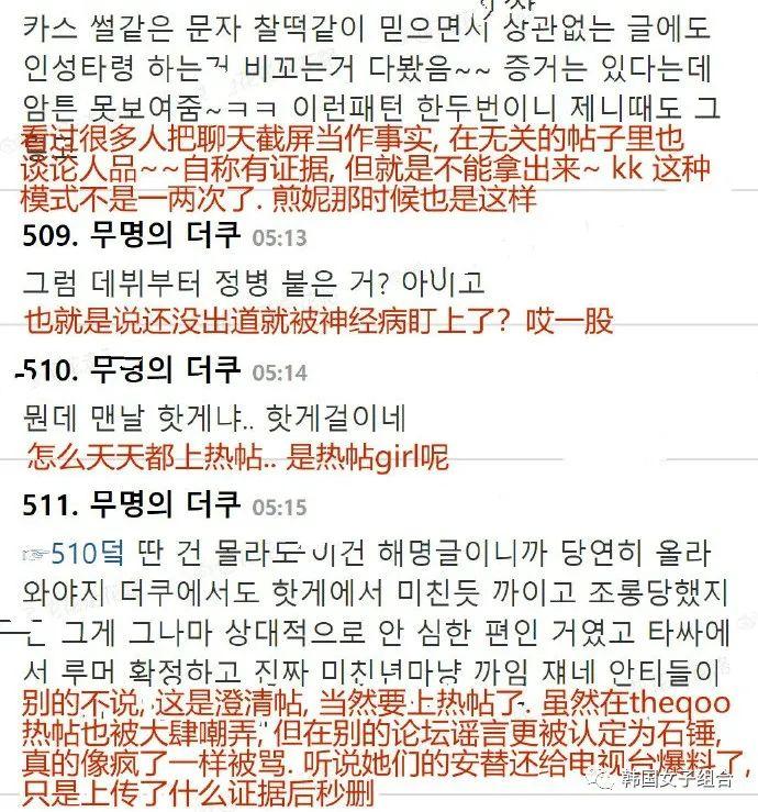 韩网上传的,柳智敏好朋友上传的争议澄清帖