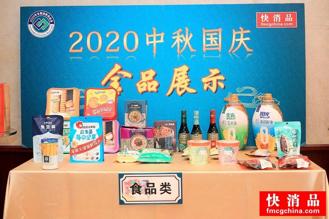 """""""2020快消品对接论坛暨中秋国庆金品营销启动仪式""""成功举办"""