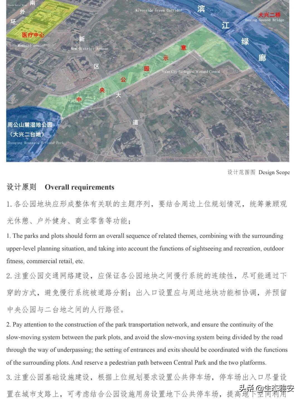 招标公告│雅安市生态湿地中央公园项目(一期)勘察设计公开招标(国际竞赛)