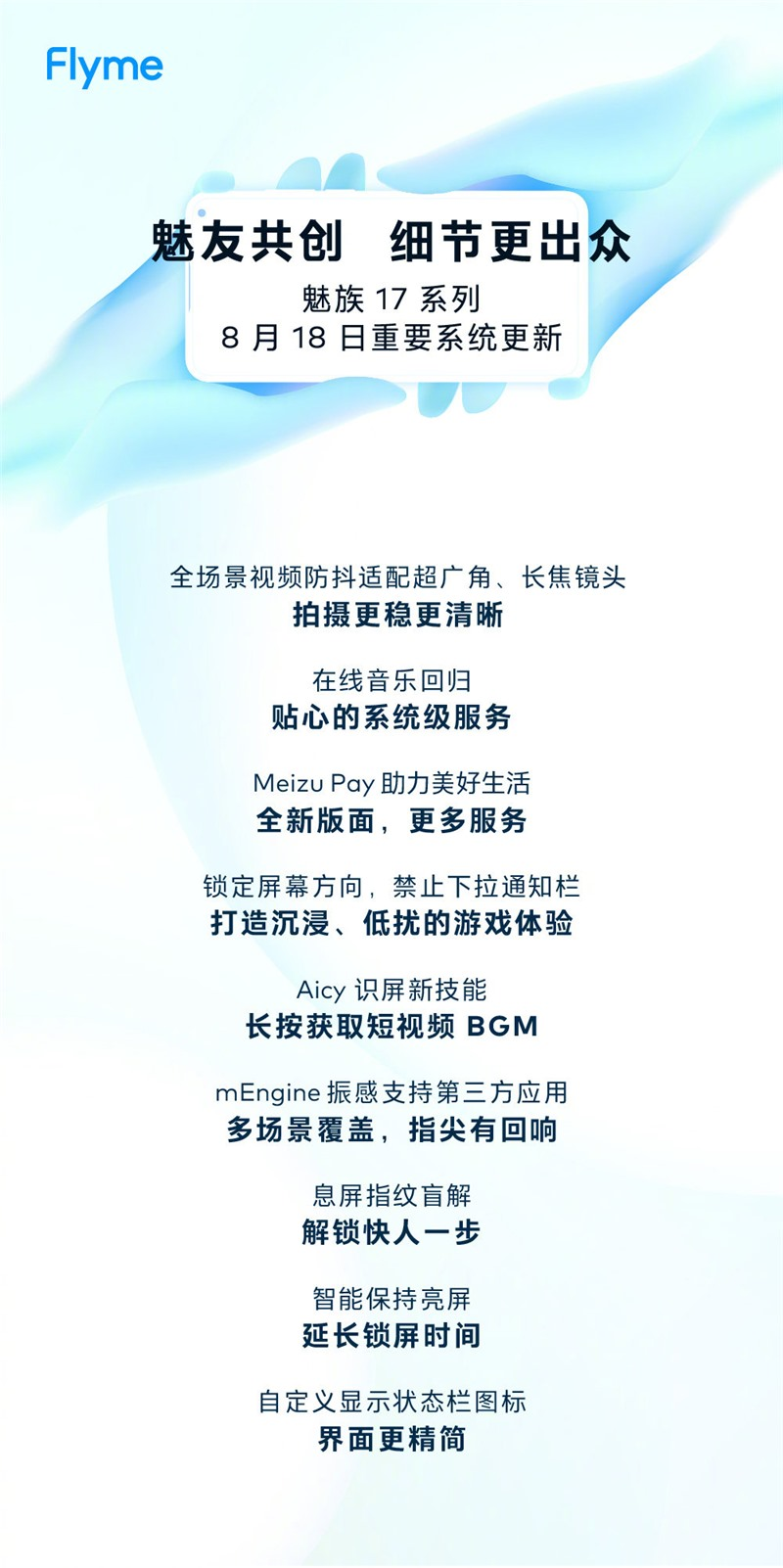 """万物皆可 OTA!魅族手机 17 系列产品 Flyme""""关键升级""""宣布消息推送"""