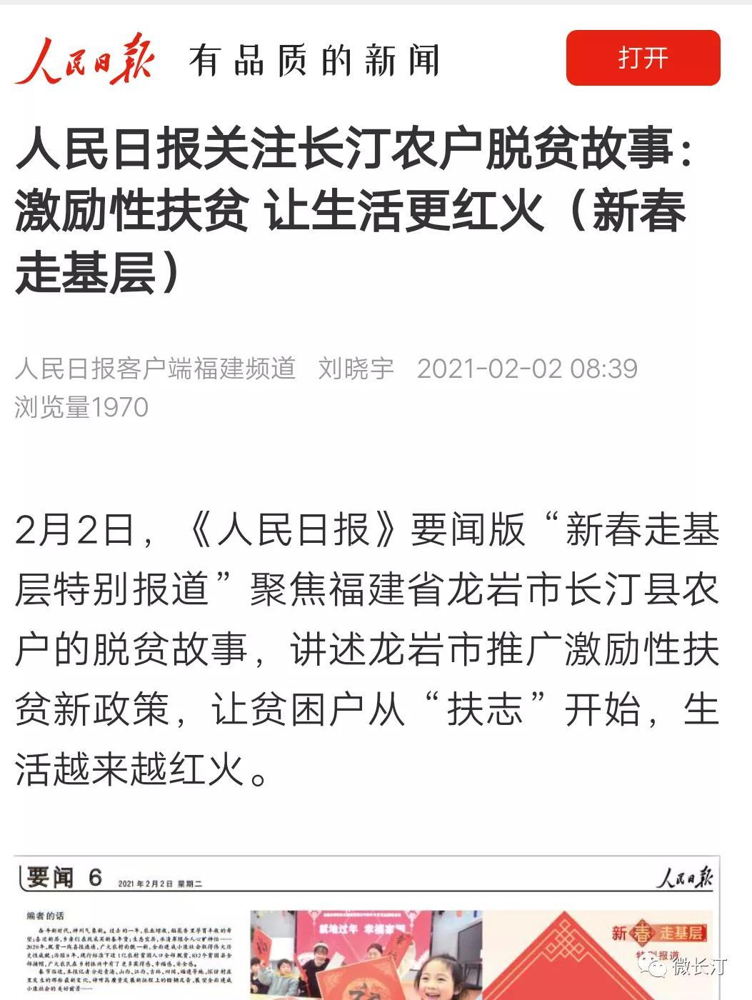 新春走基层丨人民日报关注长汀农户脱贫故事:激励性扶贫 让生活更红火