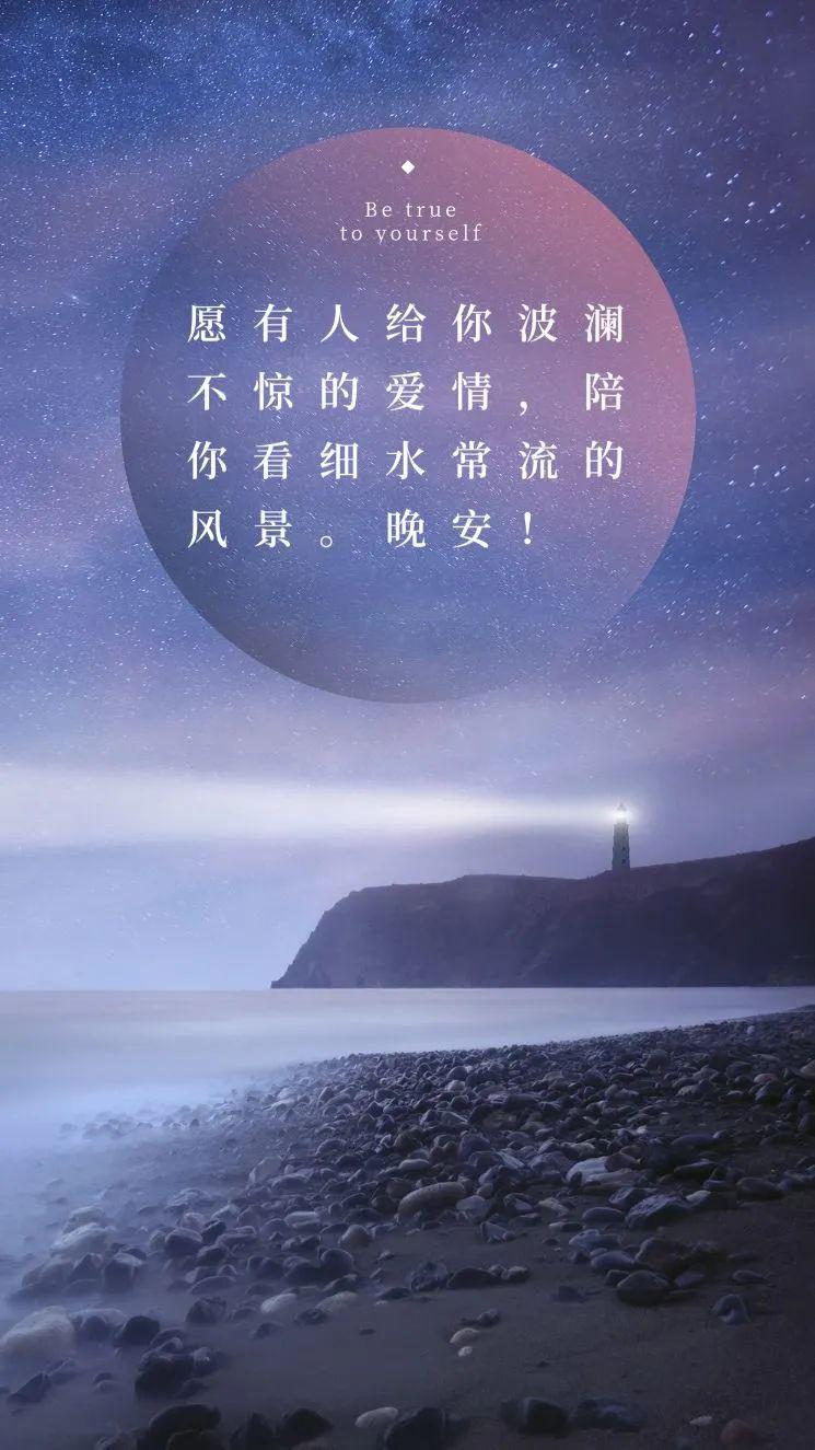 晚安心语句子简短:日子是过以后,不是过以前