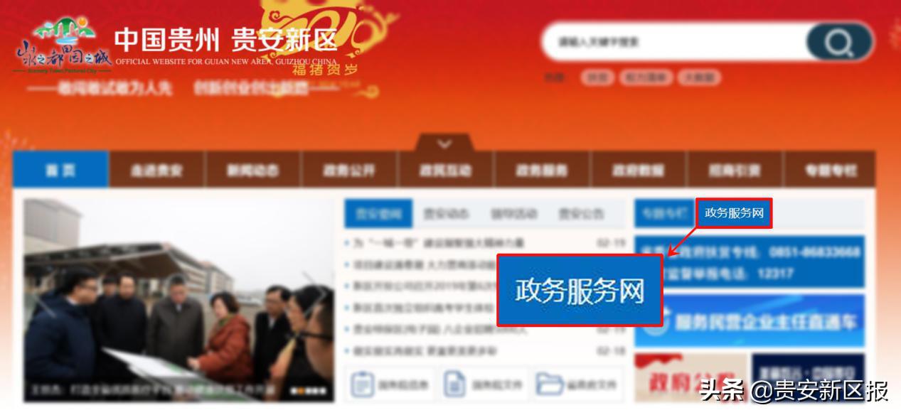 贵安新区官方网站