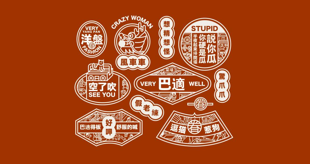 """""""早餐爱马仕""""的桃园眷村,品牌升级后还能再火一把?"""