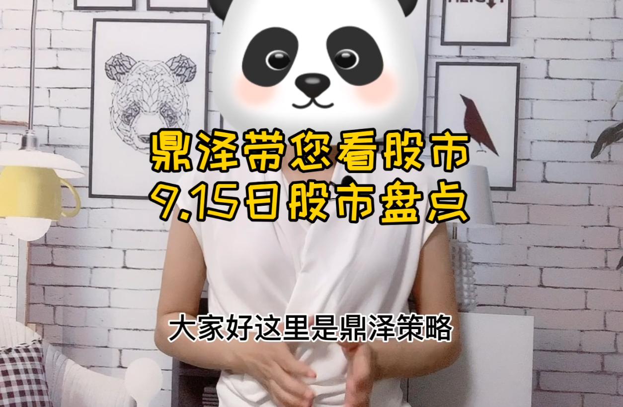 网上股票配资炒股平台鼎泽配资公司盘点沪深两市迎来上涨